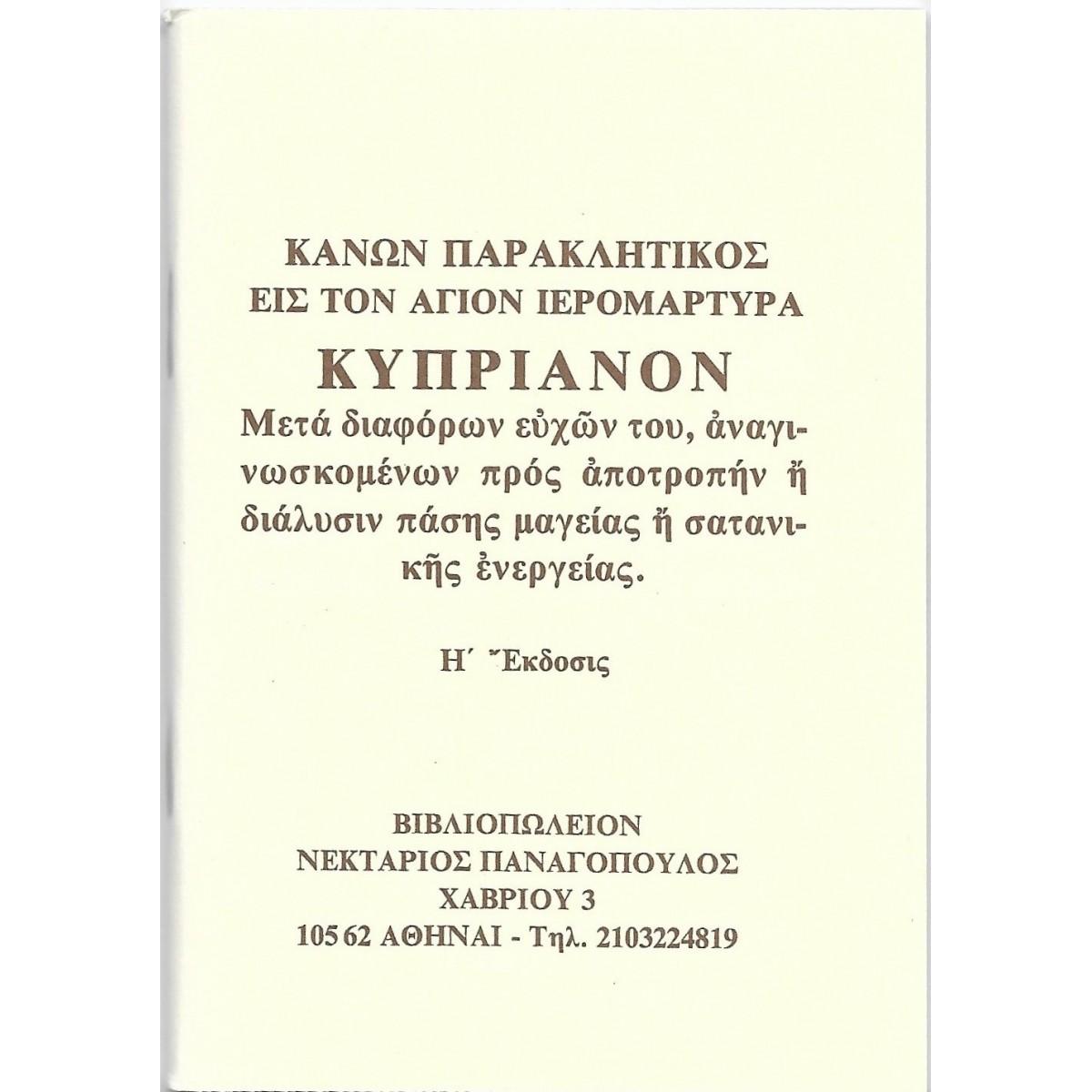 Κανών Παρακλητικός εις τον Άγ. Ιερομάρτυρα Κυπριανόν μετά Διαφόρων Ευχών