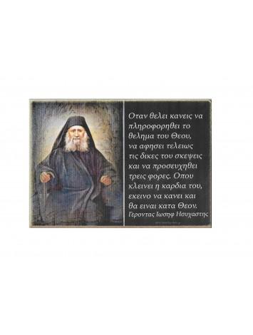 Προσευχή Γέροντα Ιωσήφ του Ησυχαστή