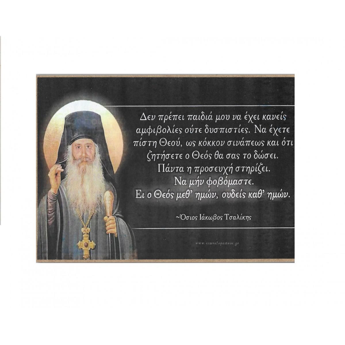 Προσευχή Όσιος Ιάκωβος Τσαλίκης