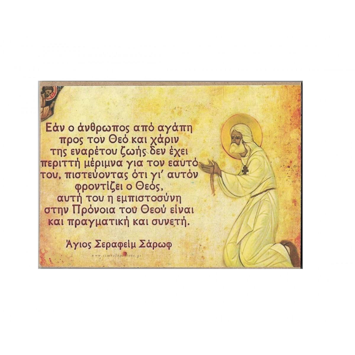 Προσευχή Άγιος Σεραφείμ Σάρωφ